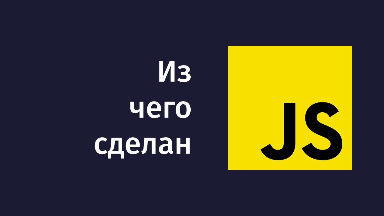 Из чего сделан JavaScript? - 1