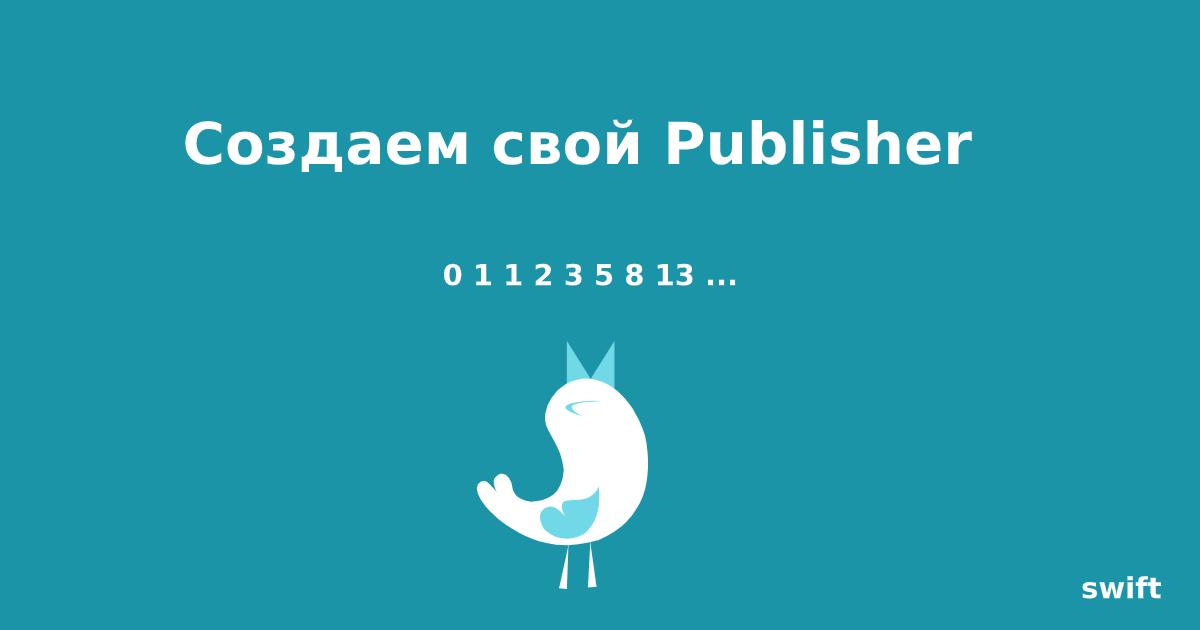 Создание своего Publisher'a в Combine - 1