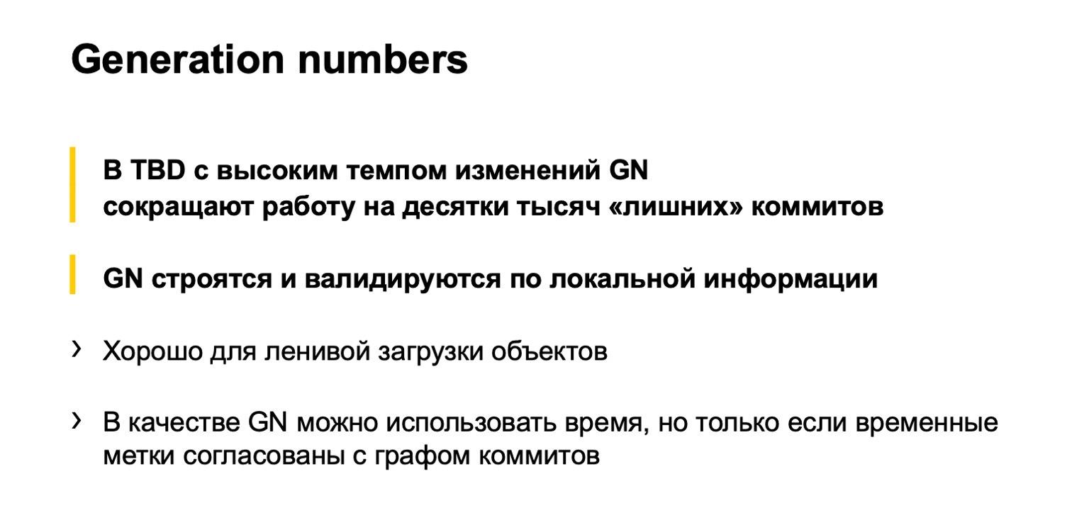 Arc — система контроля версий для монорепозитория. Доклад Яндекса - 13