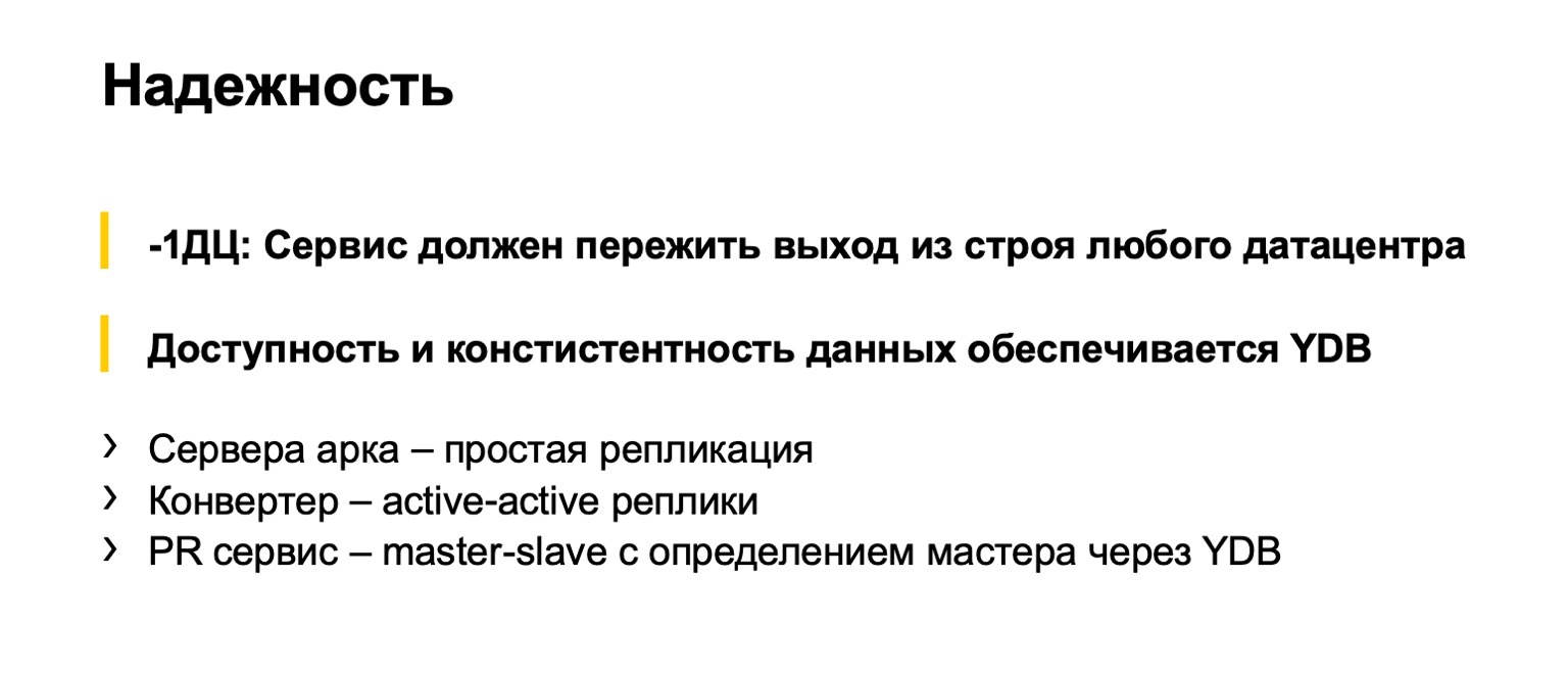 Arc — система контроля версий для монорепозитория. Доклад Яндекса - 18