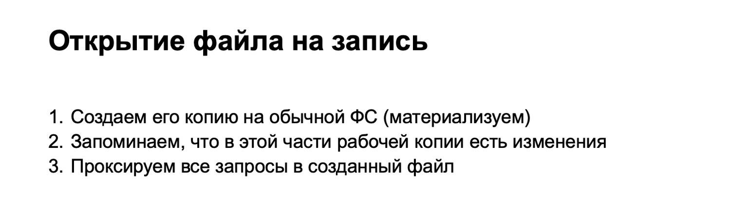 Arc — система контроля версий для монорепозитория. Доклад Яндекса - 19