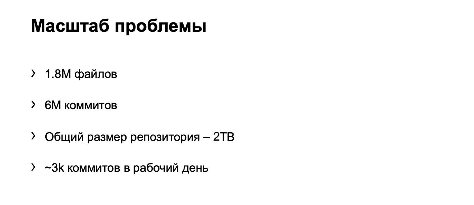 Arc — система контроля версий для монорепозитория. Доклад Яндекса - 2