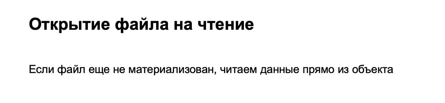Arc — система контроля версий для монорепозитория. Доклад Яндекса - 20