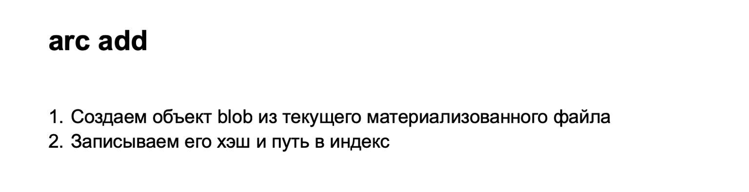 Arc — система контроля версий для монорепозитория. Доклад Яндекса - 21