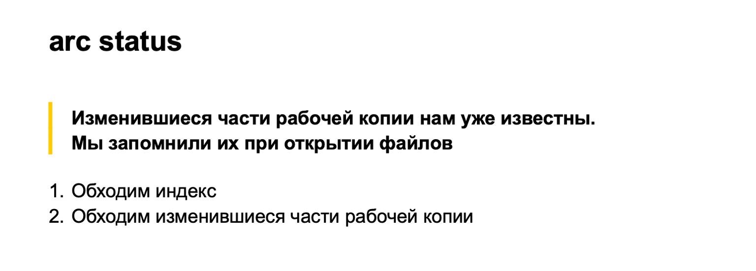 Arc — система контроля версий для монорепозитория. Доклад Яндекса - 22