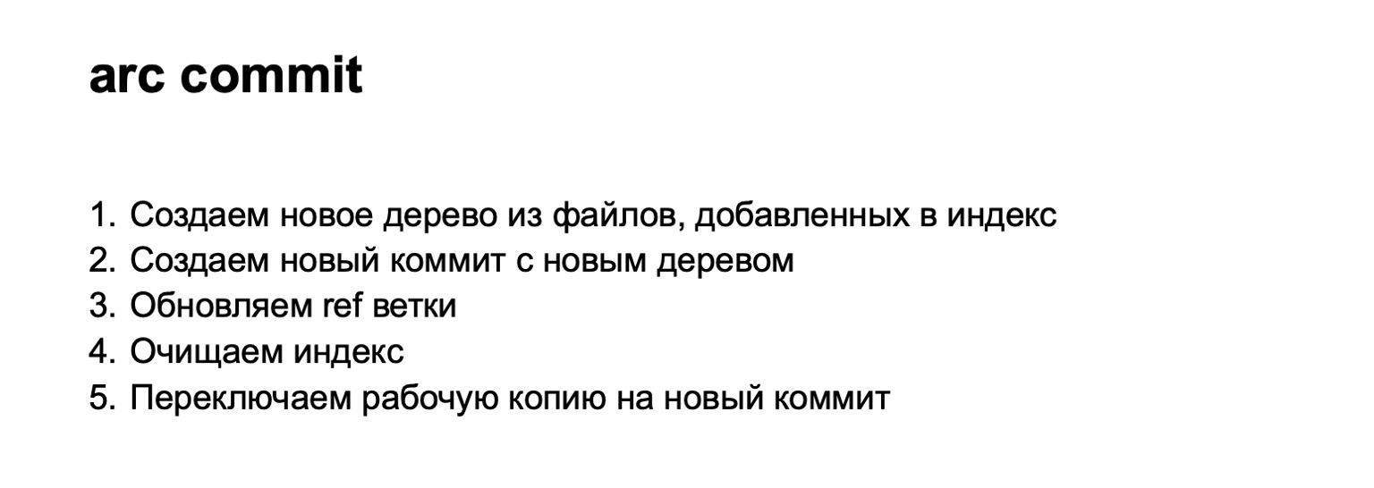 Arc — система контроля версий для монорепозитория. Доклад Яндекса - 23