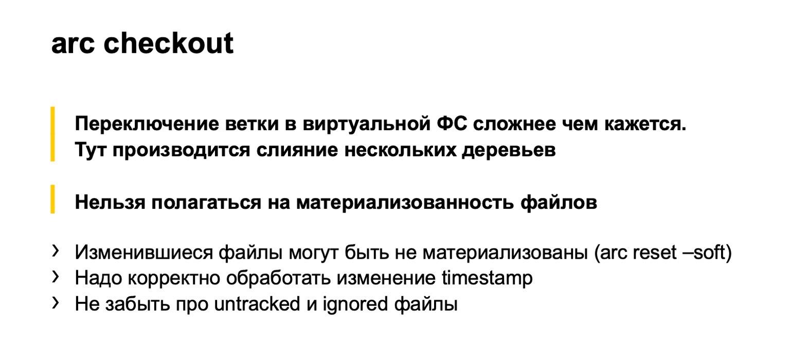 Arc — система контроля версий для монорепозитория. Доклад Яндекса - 25