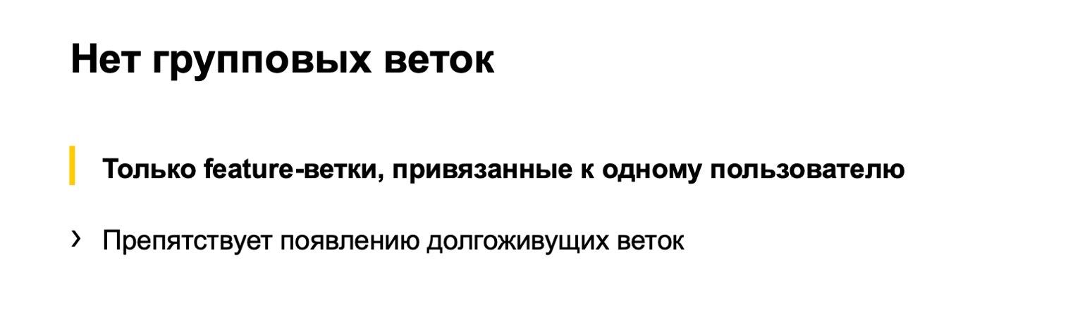 Arc — система контроля версий для монорепозитория. Доклад Яндекса - 26