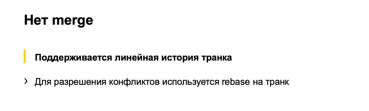 Arc — система контроля версий для монорепозитория. Доклад Яндекса - 27