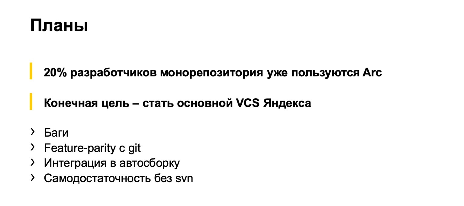 Arc — система контроля версий для монорепозитория. Доклад Яндекса - 28
