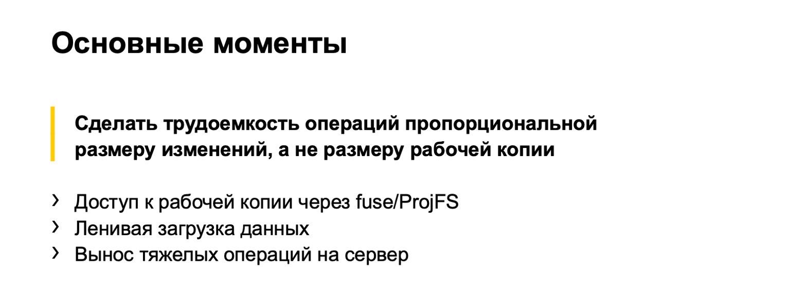 Arc — система контроля версий для монорепозитория. Доклад Яндекса - 5