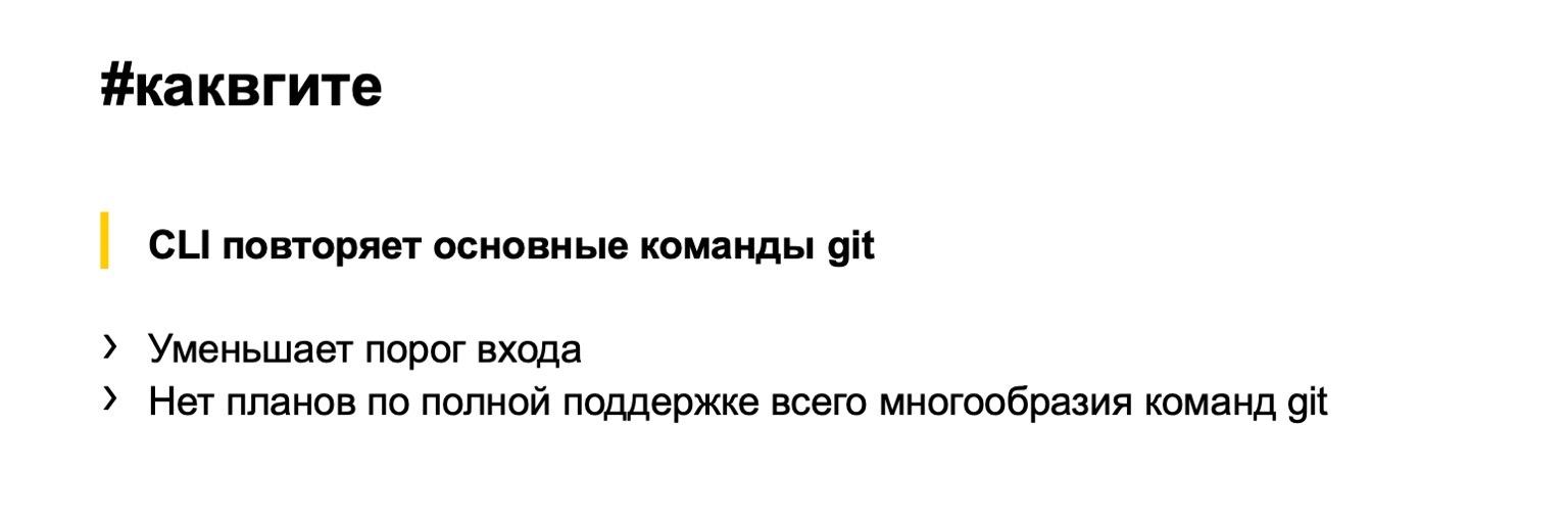 Arc — система контроля версий для монорепозитория. Доклад Яндекса - 6