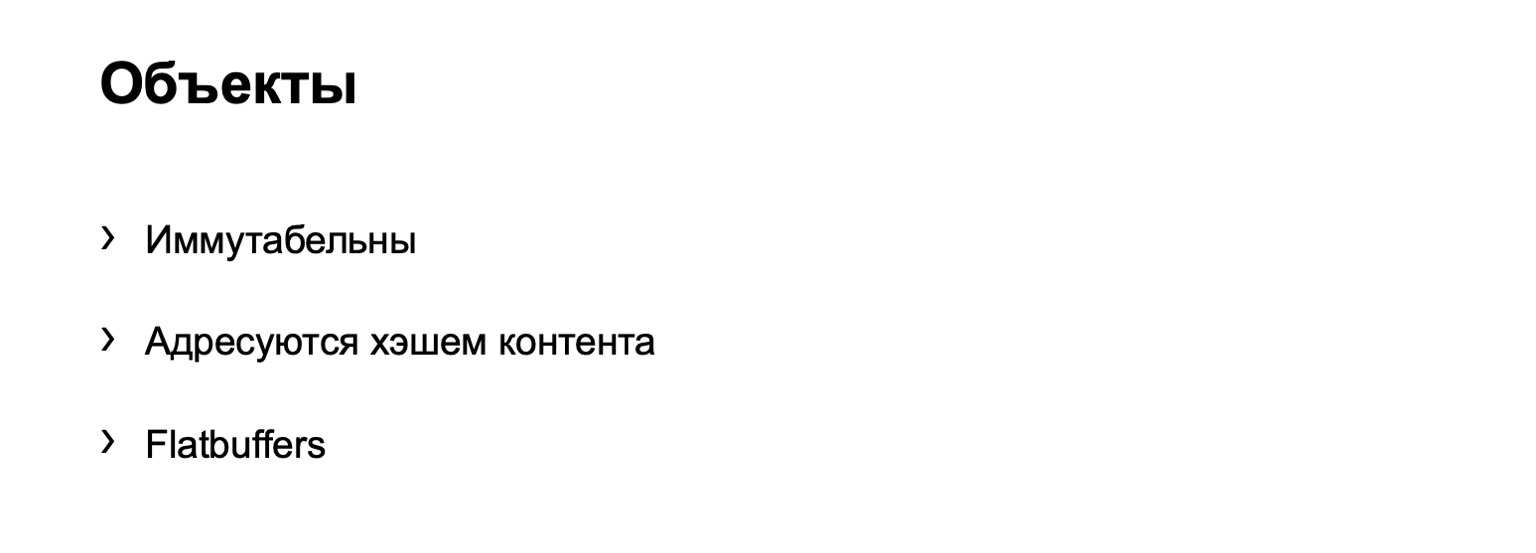 Arc — система контроля версий для монорепозитория. Доклад Яндекса - 7