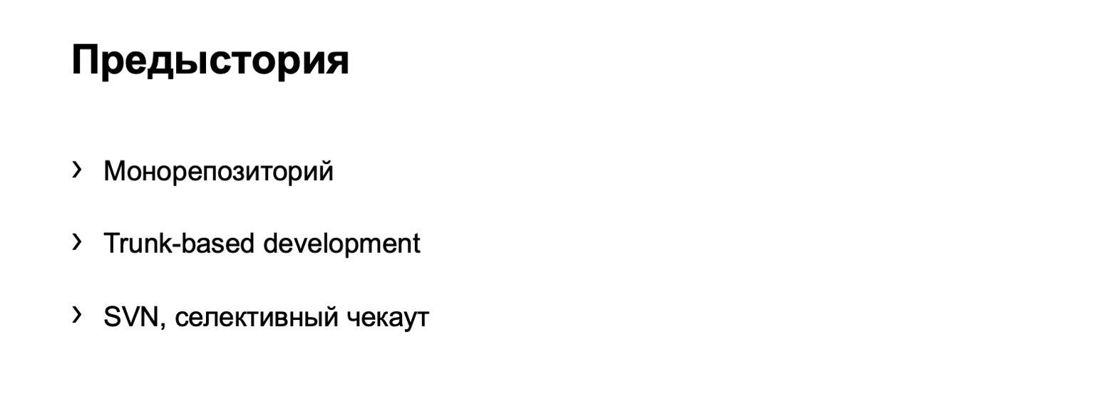 Arc — система контроля версий для монорепозитория. Доклад Яндекса - 1