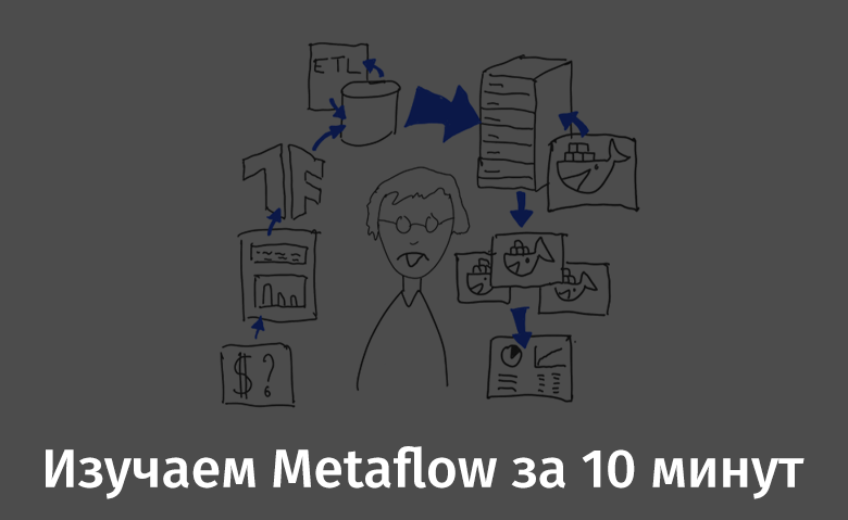 Изучаем Metaflow за 10 минут - 1