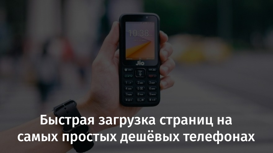 Быстрая загрузка страниц на самых простых дешёвых телефонах - 1
