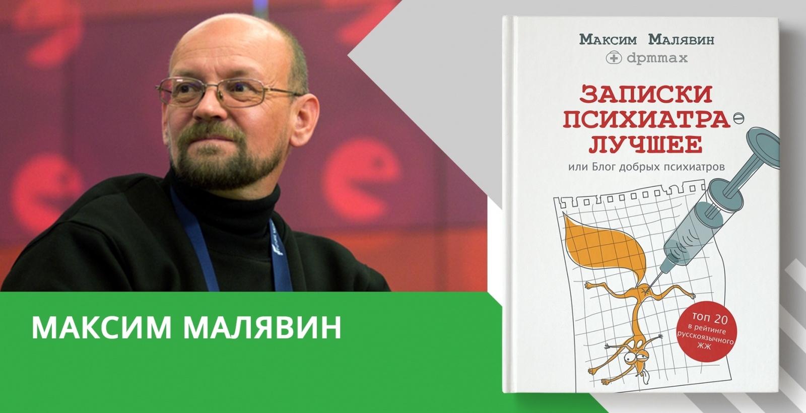 23 ответа о депрессии от профессионального психиатра Максима Малявина (dpmmax) - 1