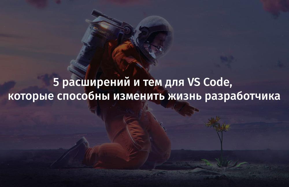 5 расширений и тем для VS Code, которые способны изменить жизнь фронтенд-разработчика - 1