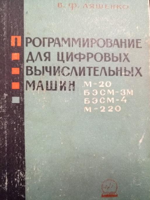 Дейкстра: Величайшей победой Запада в холодной войне над СССР был переход на IBM — myth busted - 13