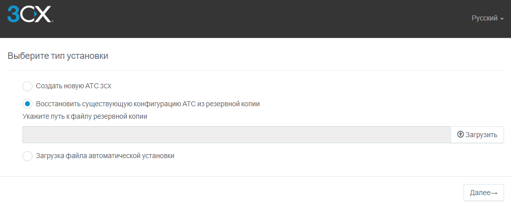 Техподдержка 3CX отвечает: Обновление на 3CX v16 с предыдущих версий - 5