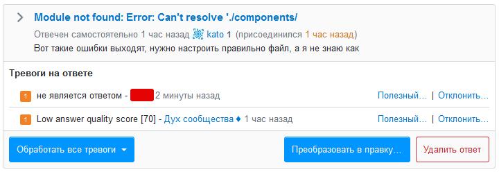 За кулисами жизни модератора Stack Overflow - 3