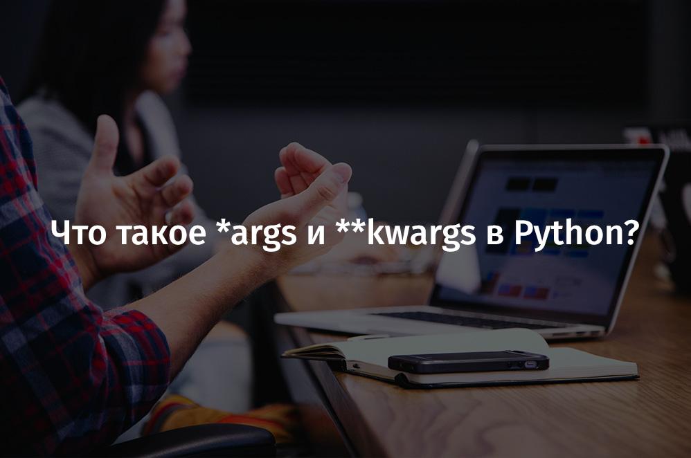 Что такое *args и **kwargs в Python? - 1