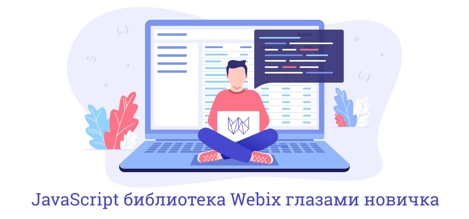 JavaScript библиотека Webix глазами новичка - 1