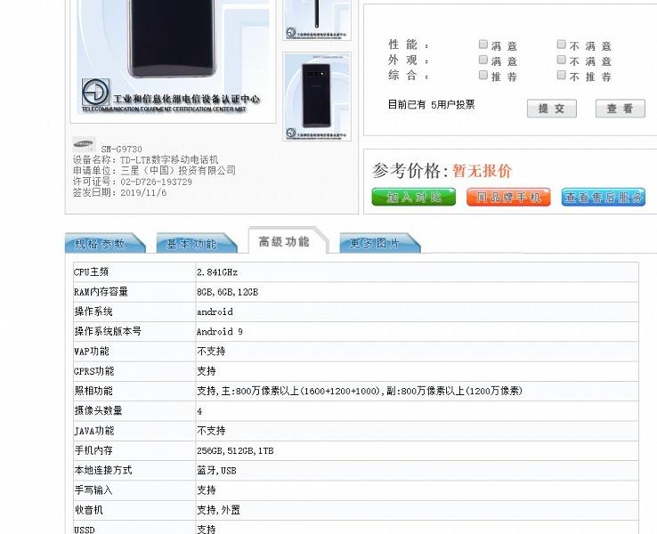 Samsung Galaxy S10 получил 1 ТБ встроенной памяти, у Galaxy Note 10+ 5G тоже новые версии
