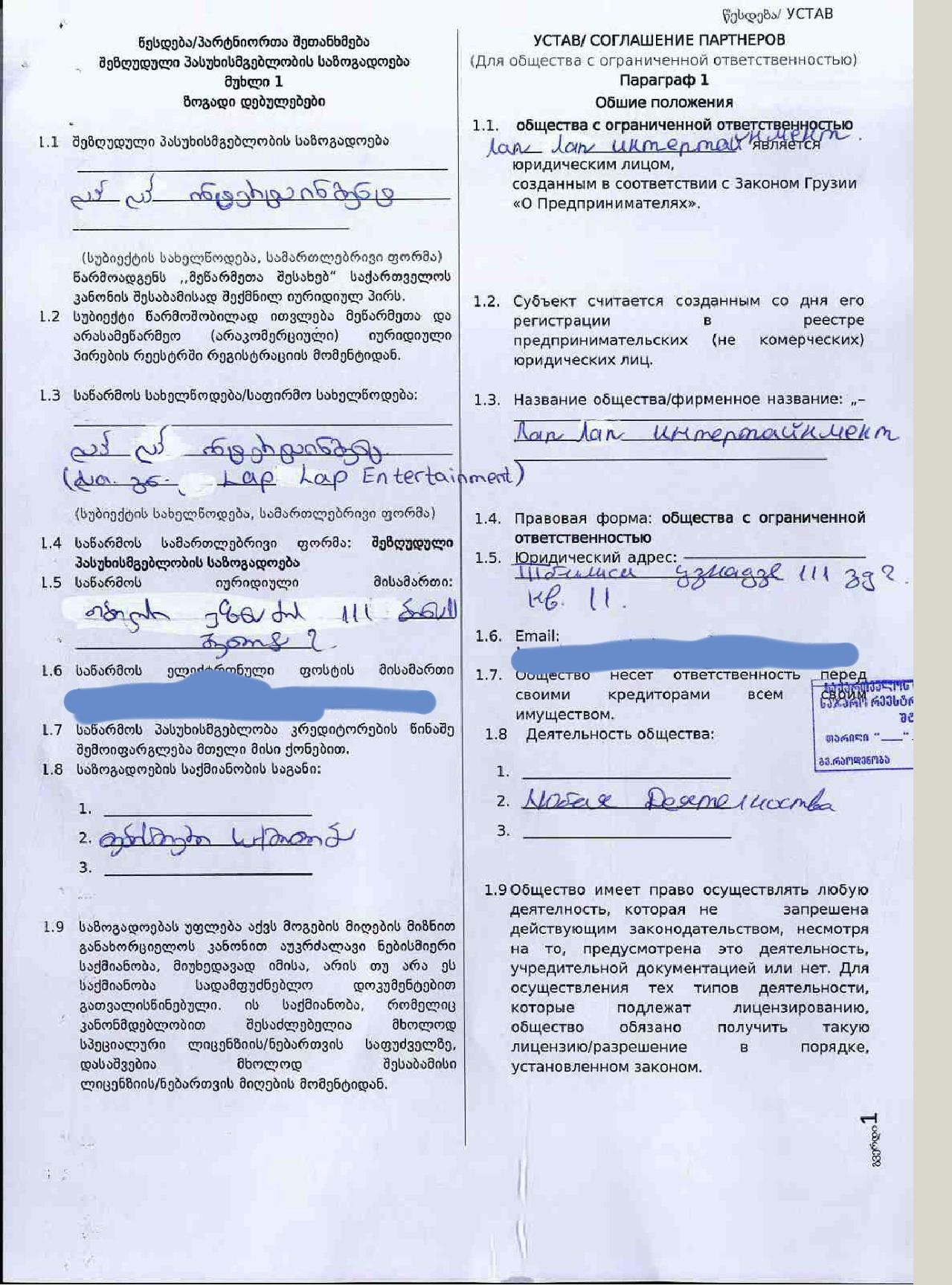 Оффшор для IT-бизнеса в Грузии: лайфхаки и подводные камни - 2