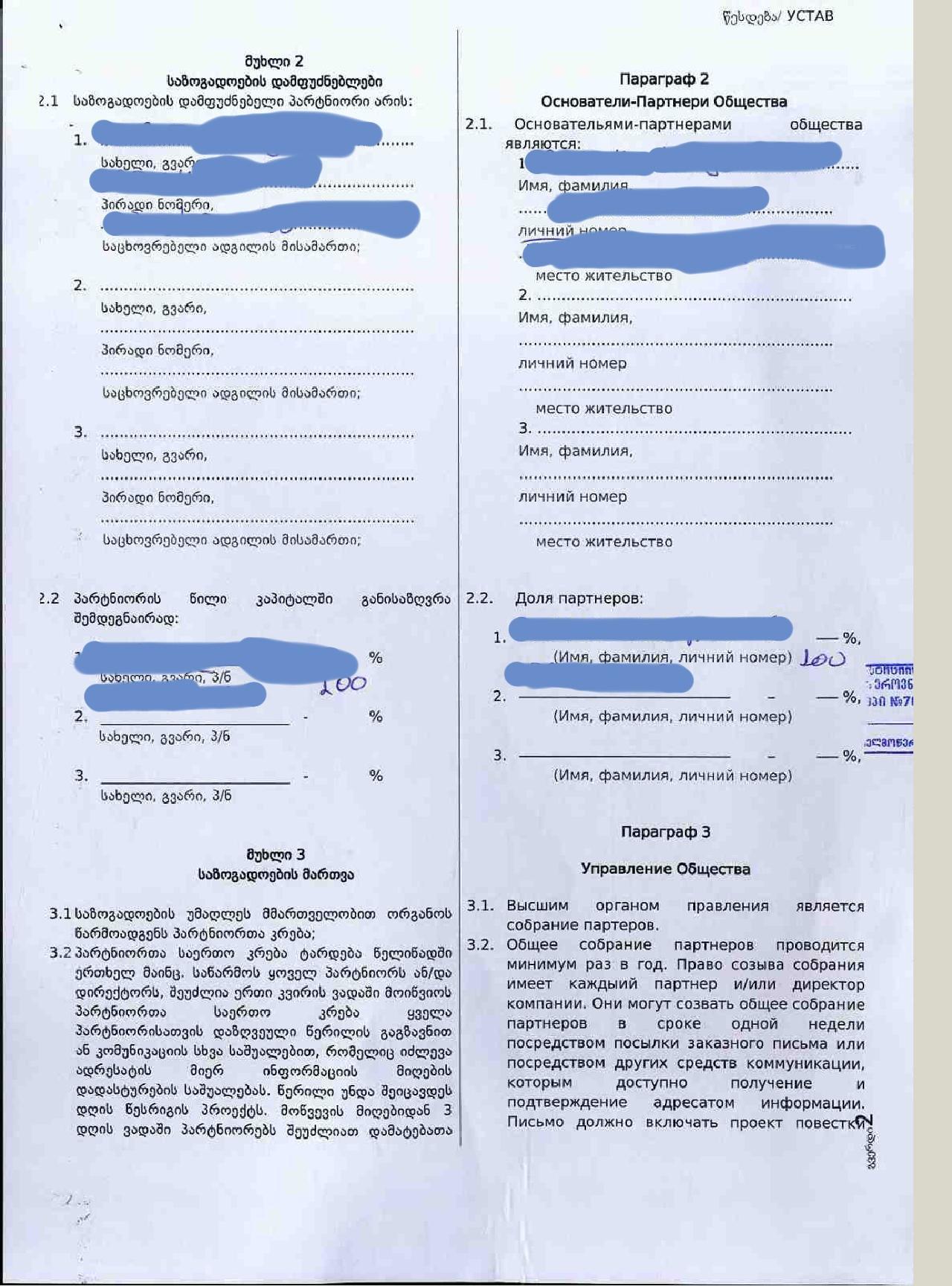Оффшор для IT-бизнеса в Грузии: лайфхаки и подводные камни - 3