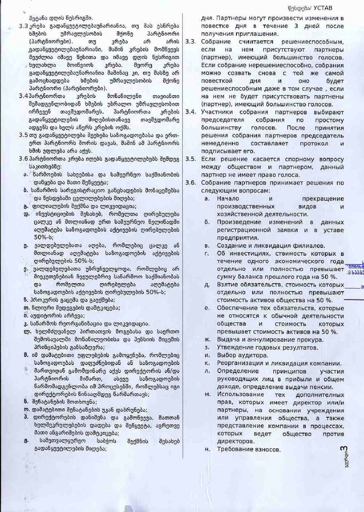 Оффшор для IT-бизнеса в Грузии: лайфхаки и подводные камни - 4