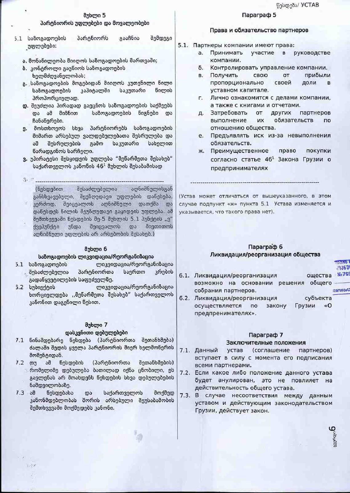Оффшор для IT-бизнеса в Грузии: лайфхаки и подводные камни - 7