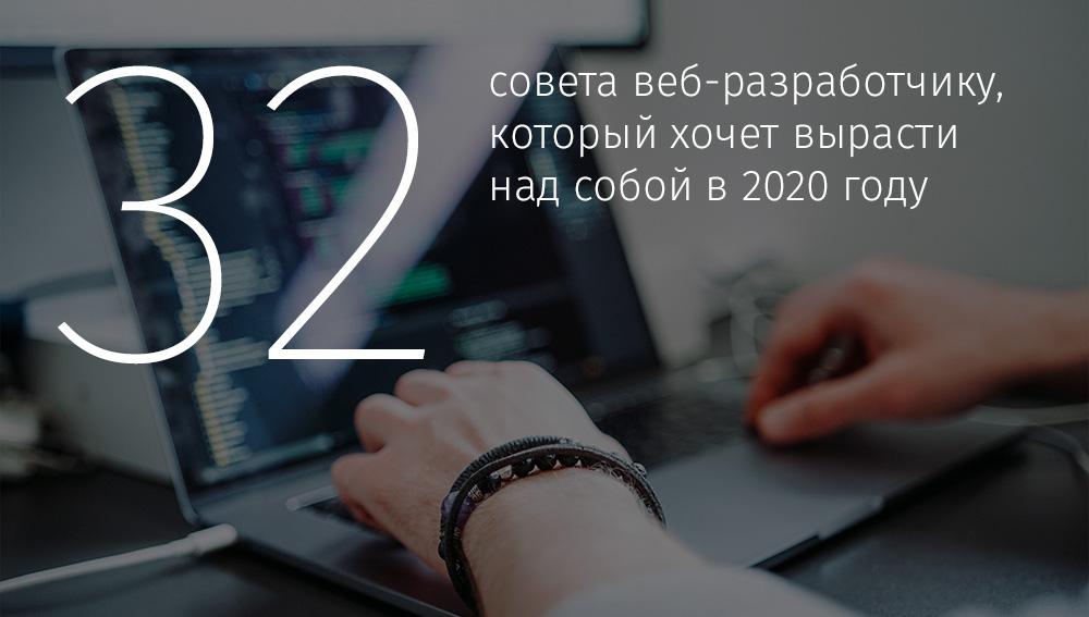 32 совета веб-разработчику, который хочет вырасти над собой в 2020 году - 1
