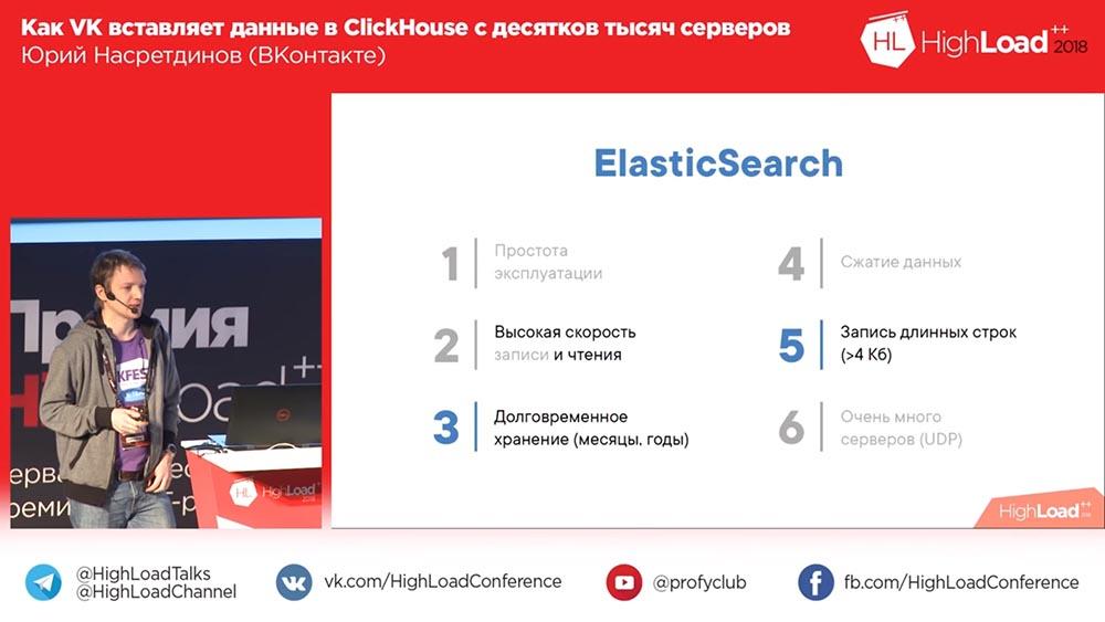 HighLoad++, Юрий Насретдинов (ВКонтакте): как VK вставляет данные в ClickHouse с десятков тысяч серверов - 10