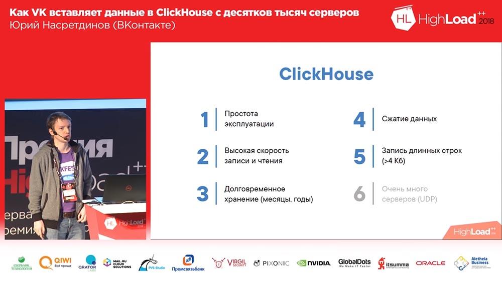 HighLoad++, Юрий Насретдинов (ВКонтакте): как VK вставляет данные в ClickHouse с десятков тысяч серверов - 11