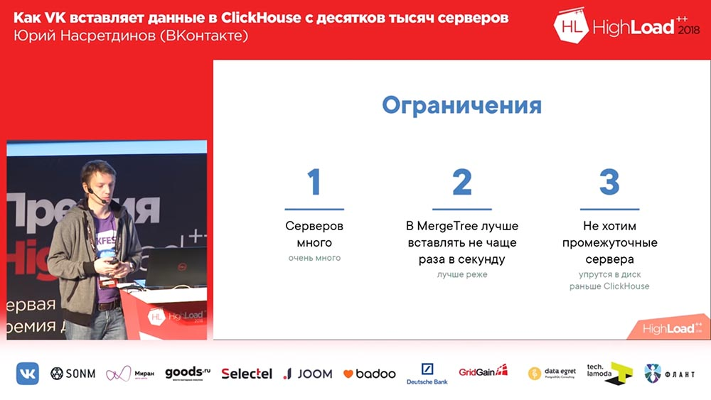 HighLoad++, Юрий Насретдинов (ВКонтакте): как VK вставляет данные в ClickHouse с десятков тысяч серверов - 13