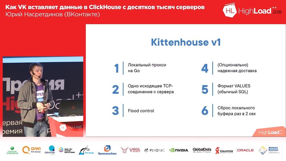 HighLoad++, Юрий Насретдинов (ВКонтакте): как VK вставляет данные в ClickHouse с десятков тысяч серверов - 18