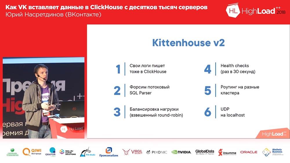 HighLoad++, Юрий Насретдинов (ВКонтакте): как VK вставляет данные в ClickHouse с десятков тысяч серверов - 21
