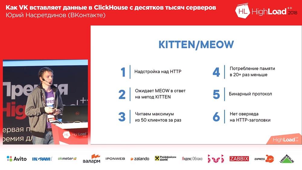 HighLoad++, Юрий Насретдинов (ВКонтакте): как VK вставляет данные в ClickHouse с десятков тысяч серверов - 28