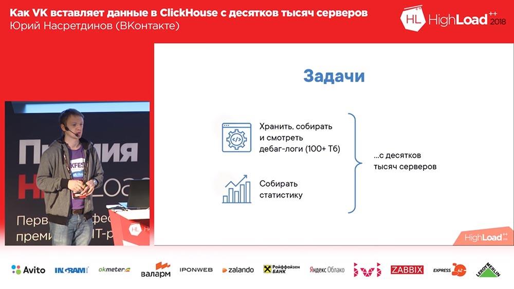 HighLoad++, Юрий Насретдинов (ВКонтакте): как VK вставляет данные в ClickHouse с десятков тысяч серверов - 3