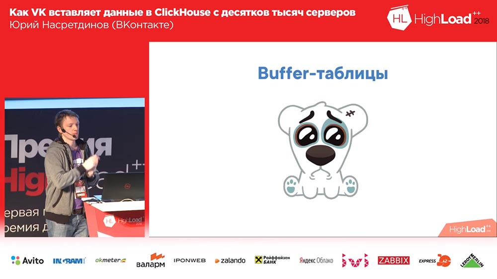 HighLoad++, Юрий Насретдинов (ВКонтакте): как VK вставляет данные в ClickHouse с десятков тысяч серверов - 31