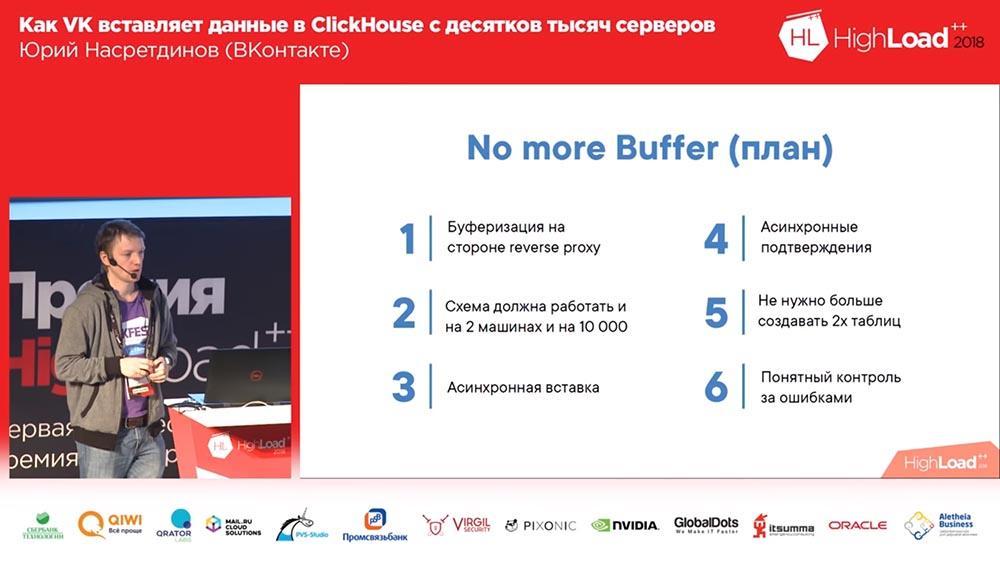HighLoad++, Юрий Насретдинов (ВКонтакте): как VK вставляет данные в ClickHouse с десятков тысяч серверов - 33