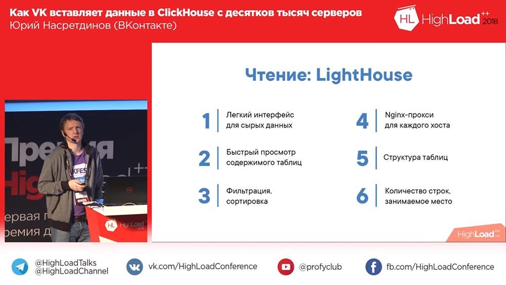 HighLoad++, Юрий Насретдинов (ВКонтакте): как VK вставляет данные в ClickHouse с десятков тысяч серверов - 34