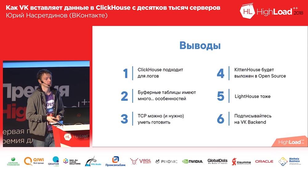 HighLoad++, Юрий Насретдинов (ВКонтакте): как VK вставляет данные в ClickHouse с десятков тысяч серверов - 38