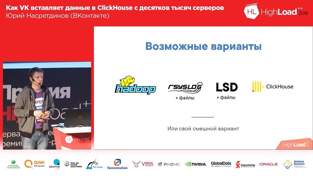 HighLoad++, Юрий Насретдинов (ВКонтакте): как VK вставляет данные в ClickHouse с десятков тысяч серверов - 5
