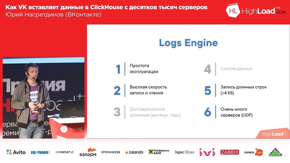 HighLoad++, Юрий Насретдинов (ВКонтакте): как VK вставляет данные в ClickHouse с десятков тысяч серверов - 7