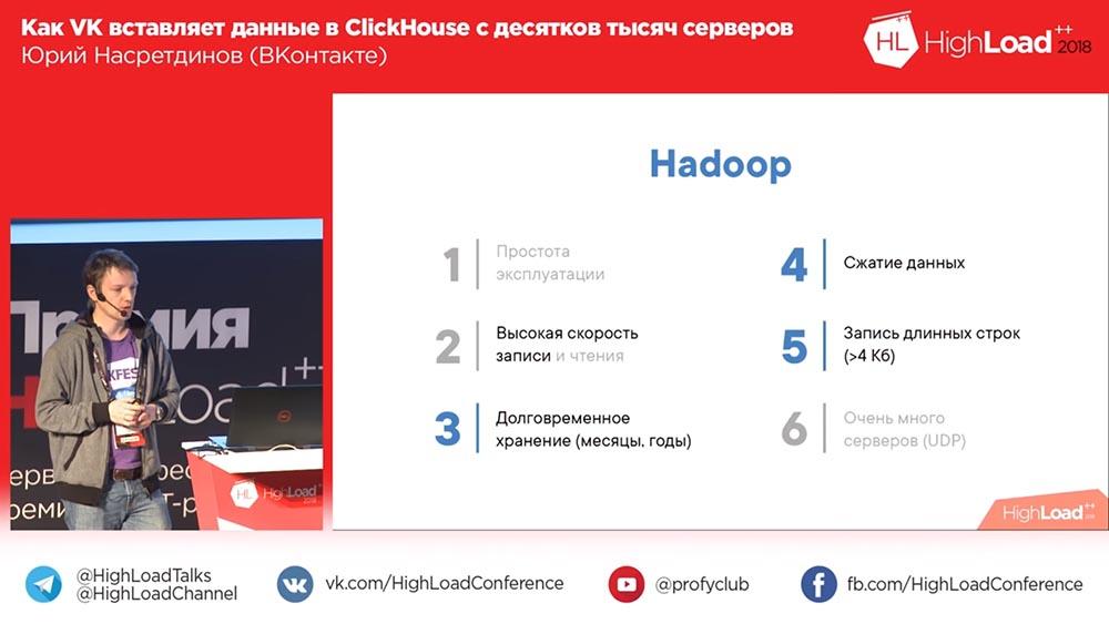 HighLoad++, Юрий Насретдинов (ВКонтакте): как VK вставляет данные в ClickHouse с десятков тысяч серверов - 8