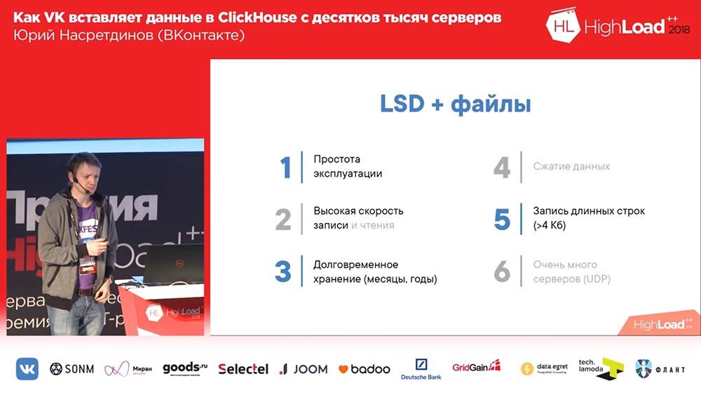 HighLoad++, Юрий Насретдинов (ВКонтакте): как VK вставляет данные в ClickHouse с десятков тысяч серверов - 9