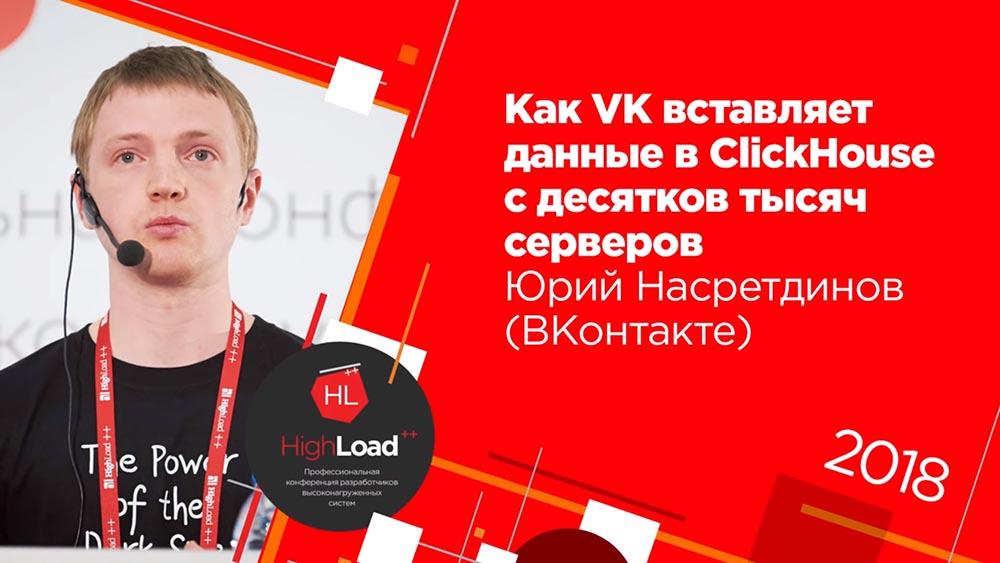 HighLoad++, Юрий Насретдинов (ВКонтакте): как VK вставляет данные в ClickHouse с десятков тысяч серверов - 1