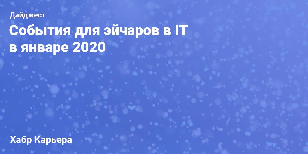 Дайджест событий для HR-специалистов в IT на январь 2020 - 1